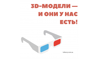 3D models - and we have them!
